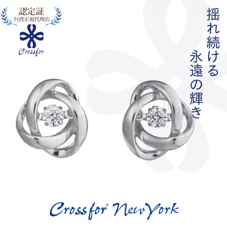 Crossfor New York 日本純銀閃動耳環