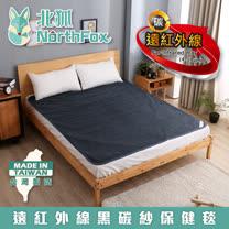 NorthFox北狐-保暖蓄熱<BR> 遠紅外線黑碳紗保健毯