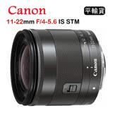 CANON EF-M 11-22mm F4-5.6 IS STM(平行輸入)送UV+清潔組