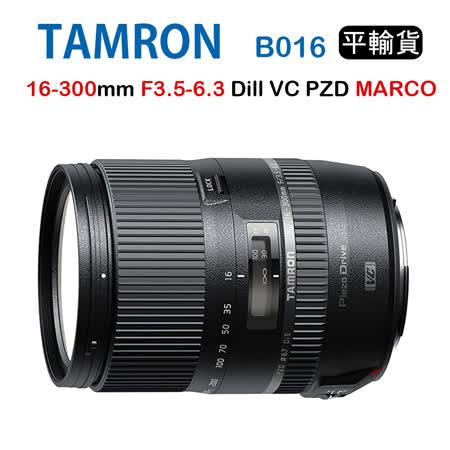 Tamron 16-300mm F3.5-6.3 Dill VC PZD MARCO B016 騰龍(平行輸入)送UV+清潔組