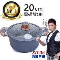 西華SILWA<br/>瑞士原礦不沾湯鍋20cm