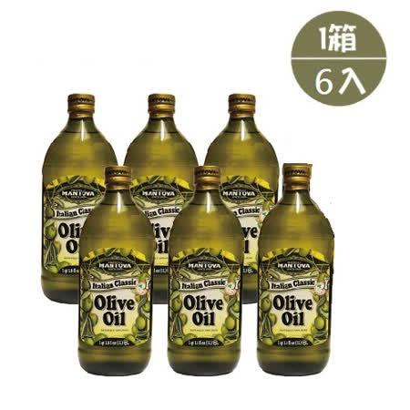 MANTOVA遠東獨家 100%pure 橄欖油