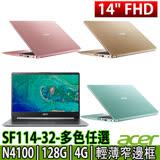 (特)ACER SF114-32-C7F5/C2BU/C5VB/C3DZ 多色任選 14吋FHD/N4100/4G/128G SSD/Win10 美型輕薄筆電