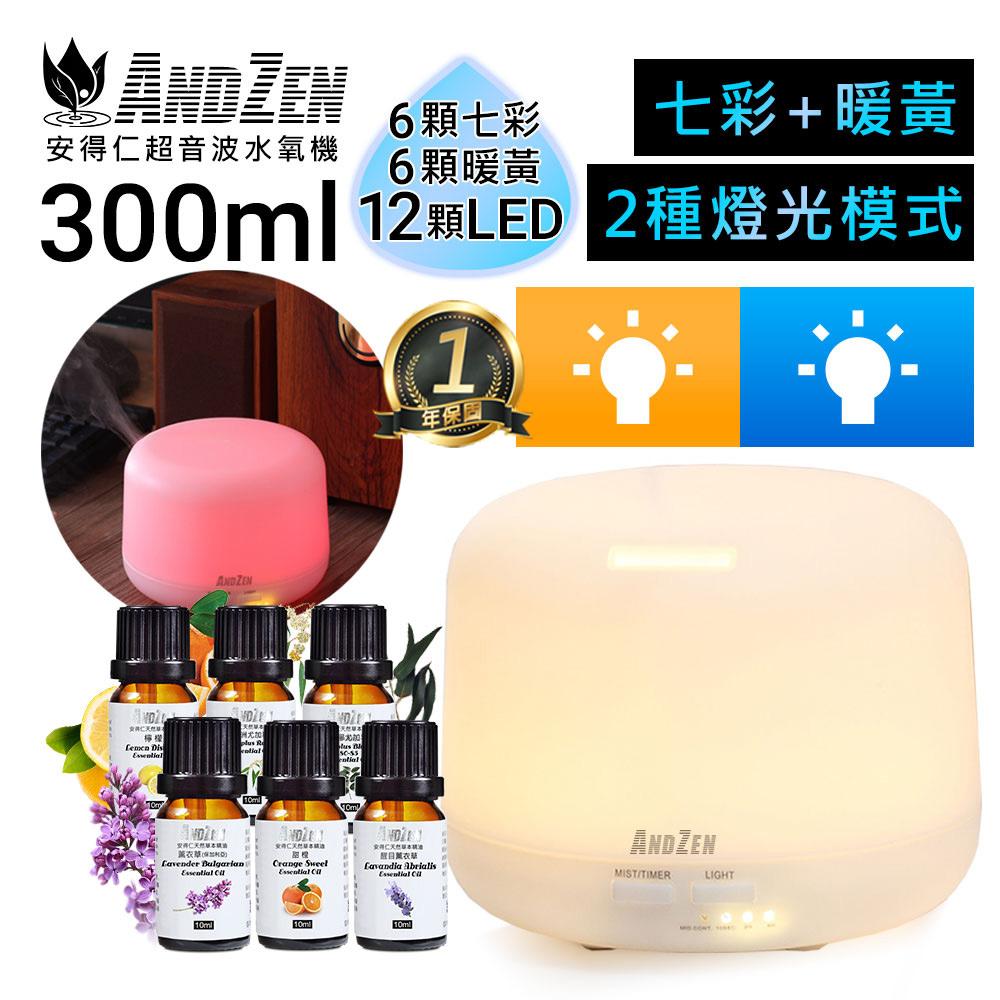 【ANDZEN】日系風格負離子水氧機(AZ-2300暖黃燈)+任選單方複方精油x6瓶