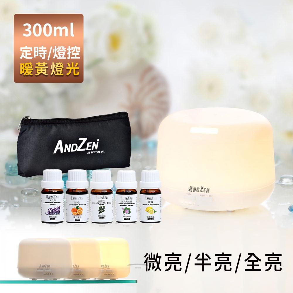 ANDZEN天然草本精油任選 5 瓶+超音波水氧機(AZ-2300Y暖黃)+精油小包包