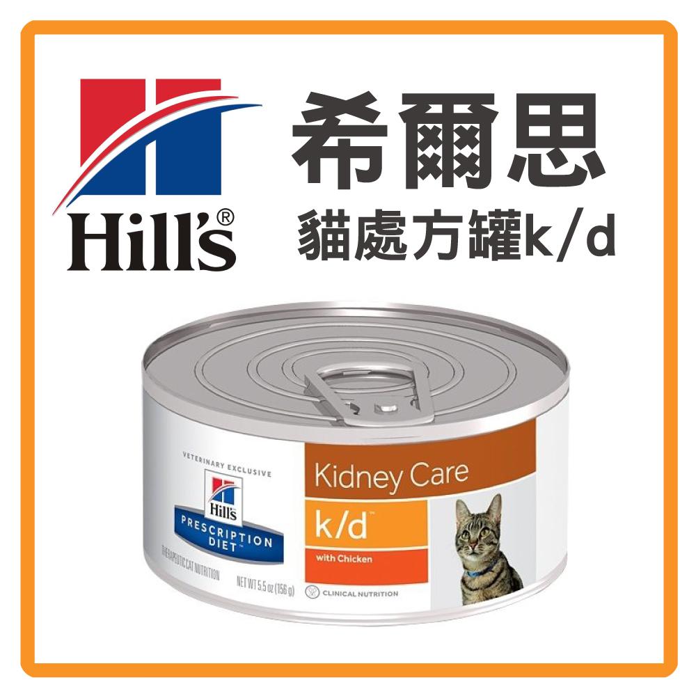 希爾思 貓處方罐 K/D 5.5oz(156g)*6罐組(B062A20)