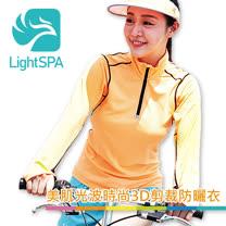 【LightSPA】美肌光波時尚3D剪裁防曬衣