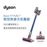Dyson 戴森 V7 Fluffy SV11 無線吸塵器(寶石藍) 限量福利品