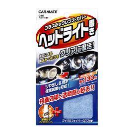 【 購物車】【CARMATE】燈殼亮光劑 CARMATE 車大燈除刮痕 C45