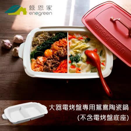 綠恩家enegreen日式多功能烹調大器電烤盤  -專用鴛鴦陶瓷鍋