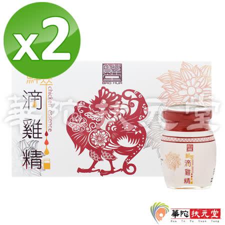 華陀扶元堂-鮮萃 滴雞精1+1盒(10瓶/盒)