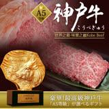 【台北濱江 買一送一】日本神戶牛和牛精緻豪奢燒烤片(200g盒 買一送一共2盒)