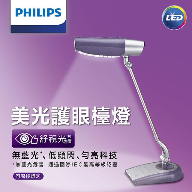 買再送【飛利浦 PHILIPS】美光廣角LED護眼檯燈-紫色 FDS980
