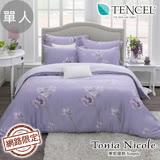 Tonia Nicole東妮寢飾 紫嫣魅影100%萊賽爾天絲兩用被床包組(單人)