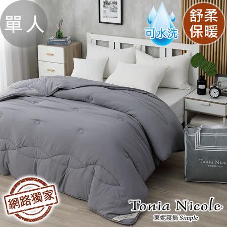 Tonia Nicole東妮寢飾 暖膚舒柔棉水洗冬被(單人)