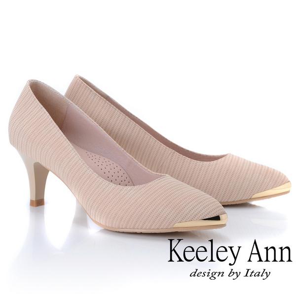 Keeley Ann氣質百搭~OL百搭金屬尖頭真皮中跟鞋(杏色885158106)