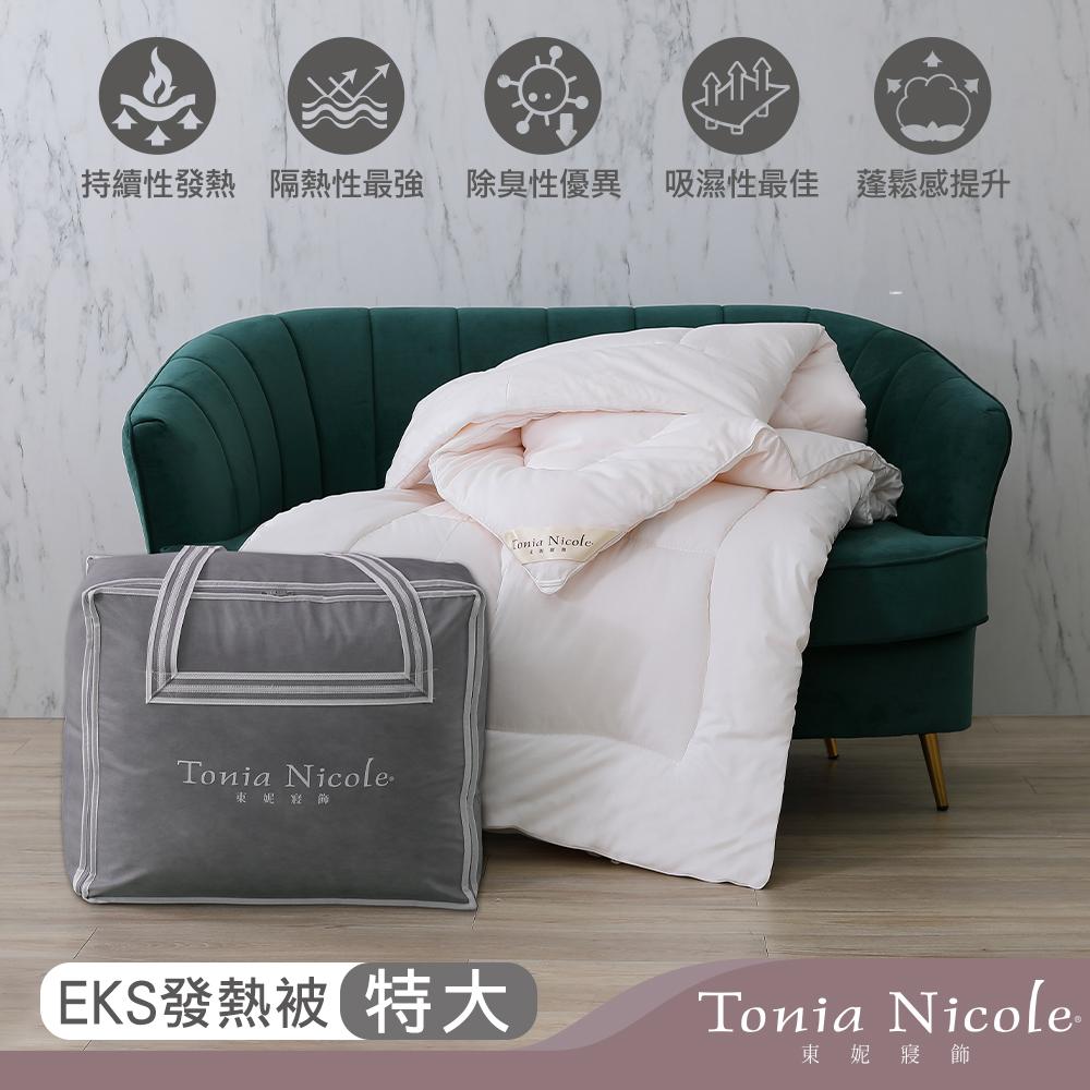 Tonia Nicole東妮寢飾 日本EKS Hyper除臭發熱被(特大)
