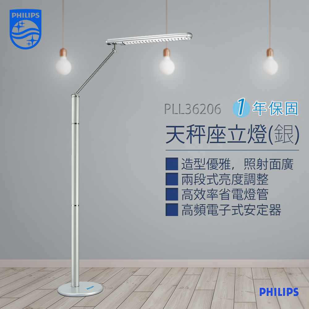 【飛利浦 PHILIPS LIGHTING】天秤座立燈(銀)PLL36206