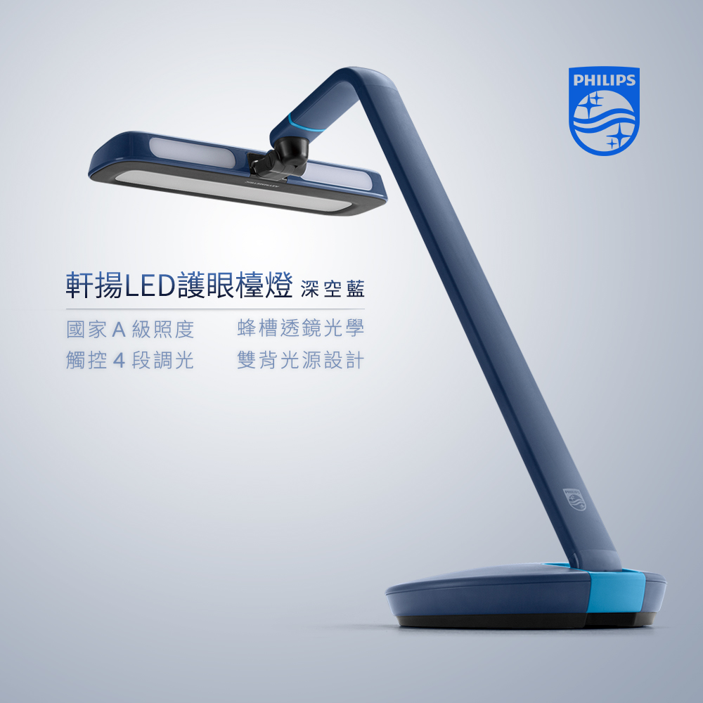 【飛利浦 PHILIPS LIGHTING】軒揚LED檯燈Strider霧藍色 66111