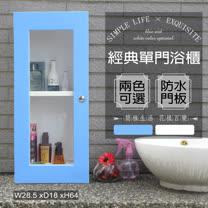 Abis<BR>單門防水塑鋼浴櫃