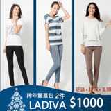 【舒適美形】LADIVA長褲特賣 任選2件1000