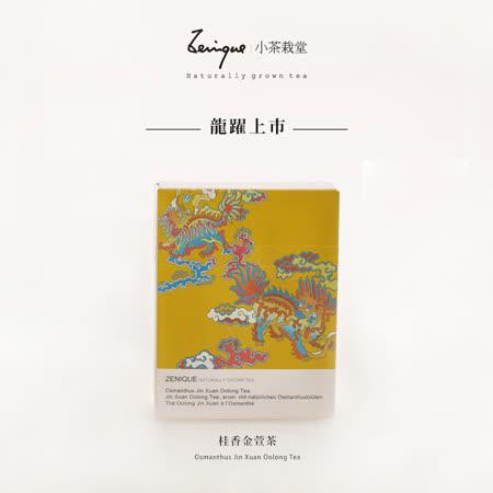 【小茶栽堂】桂香金萱茶輕巧盒-6袋入(盒)