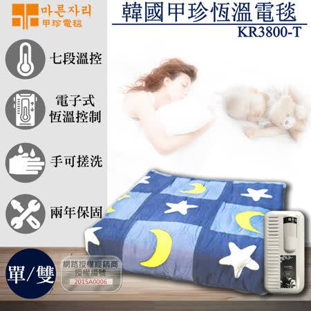 韓國甲珍 單/雙人恆溫電毯