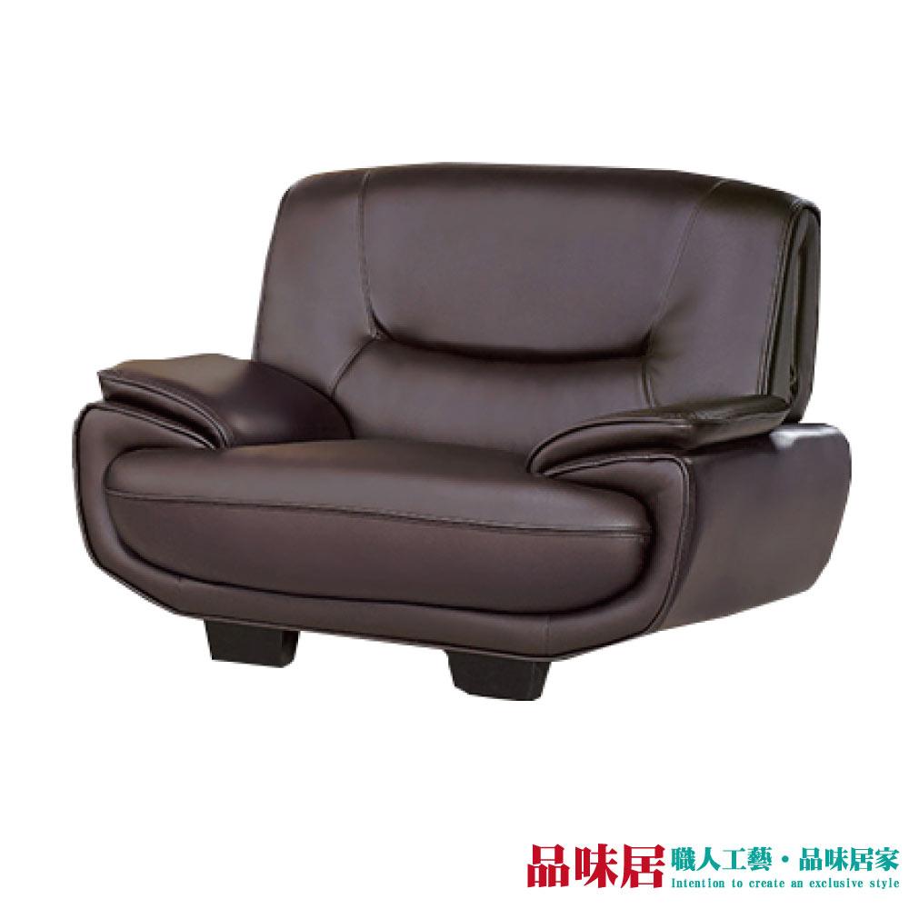 【品味居】佛利森 時尚皮革單人座沙發