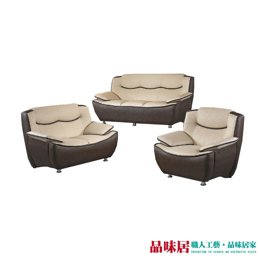 【品味居】亞蘭德 時尚皮革獨立筒沙發組合(1+2+3人座)
