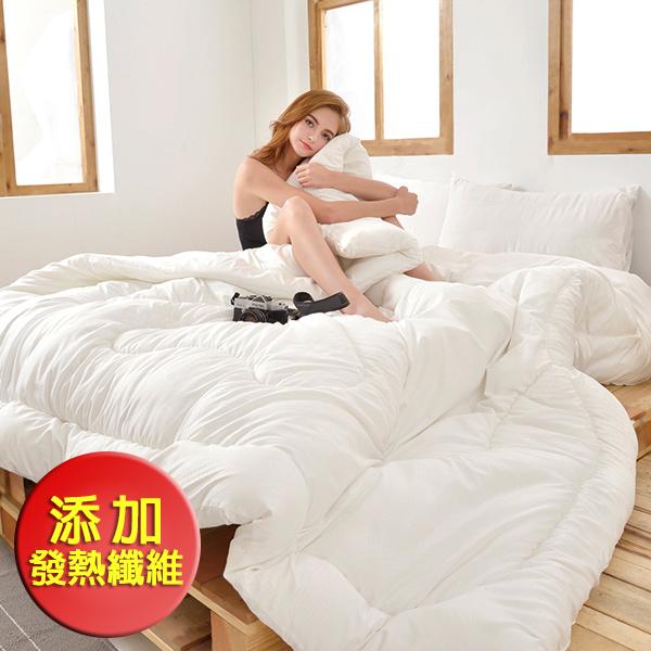 【義大利La Belle 】日本原棉發熱羊毛被(雙人)