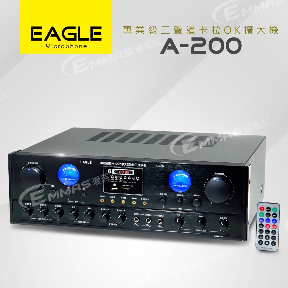 【EAGLE】專業級二聲道卡拉OK擴大機 A-200 加贈