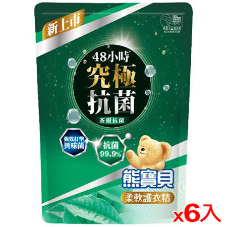 熊寶貝柔軟護衣精補充包-茶樹抗菌1.75L*6(箱)