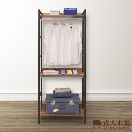 日本直人木業 積層木80cm雙掛衣櫃