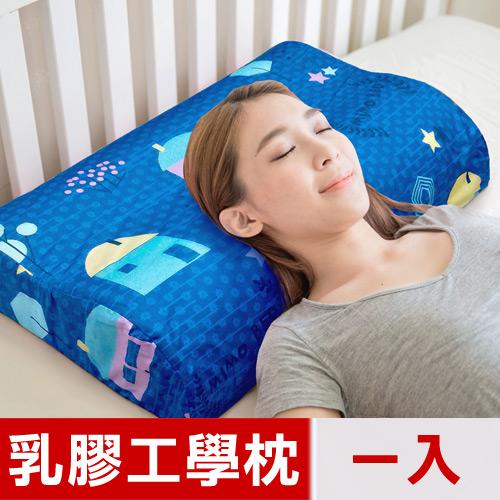 【米夢家居】原創夢想家園系列-成人專用~馬來西亞進口純天然乳膠工學枕(深夢藍)一入