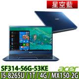 Acer SF314-56G-53KE i5-8265U/MX150 2G/4G/1TB/14吋FHD IPS藍色 贈好禮三合一清潔組/鍵盤保護膜/舒適滑鼠墊/64G隨身碟