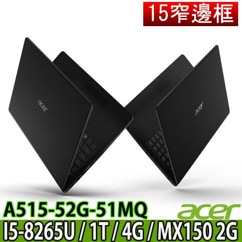 Acer A515-52G-51MQ (黑)15.6吋FHD/i5-8265U/MX150 2G/4GB DDR/1TB 輕薄獨顯效能機種再加贈三合一清潔組 鍵盤膜 滑鼠墊