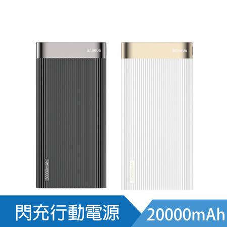 Baseus 倍思 PD 2000mAh行動電源