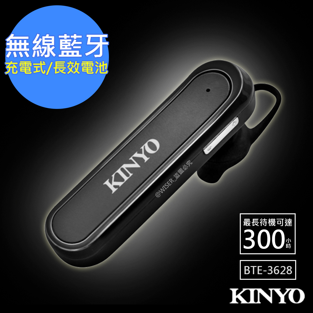 【KINYO】真無線入耳式藍牙耳機麥克風(BTE-3628)長效達300小時