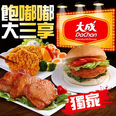 【大成】獨家飽嘟嘟大三享35片組(卡啦雞腿酥*10+醬燒雞烤排*15+勁辣雞腿排*10)