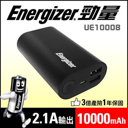 Energizer勁量- UE10008 行動電源