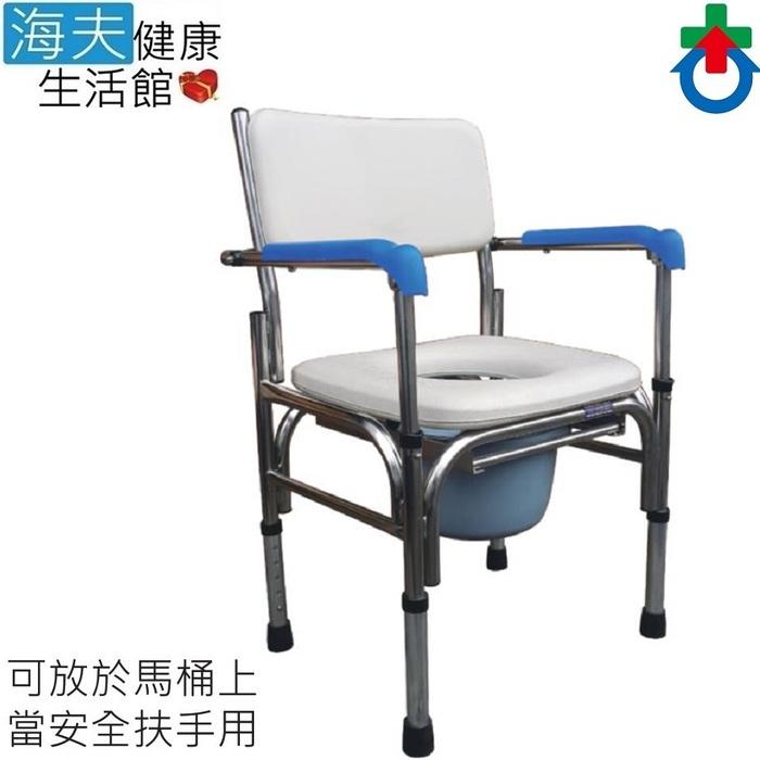 【海夫健康生活館】不銹鋼 固定式 可掀手 便盆椅 洗澡椅(ST021-1B)