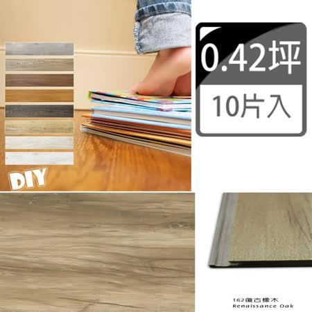 貝力地板 美格防水DIY 0.42坪卡扣地板-10片
