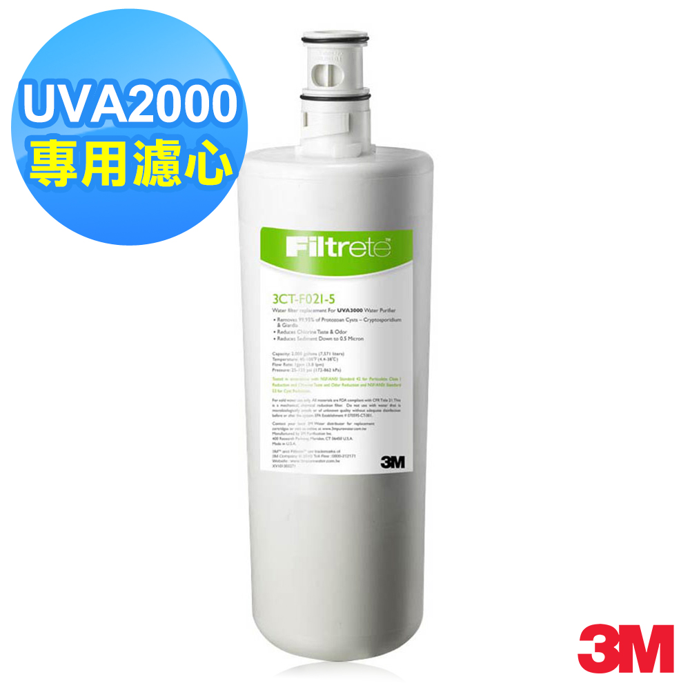 3M UVA2000紫外線殺菌淨水器 替換濾心