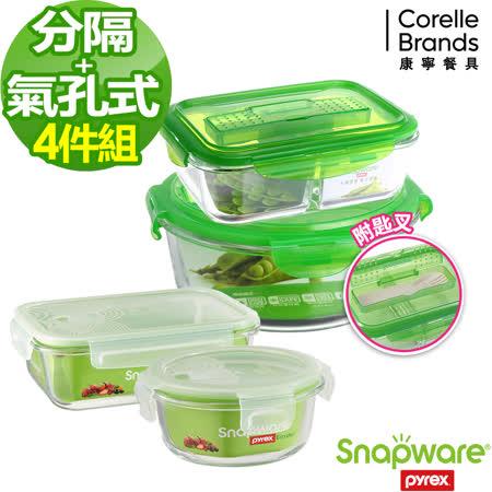 【Snapware康寧密扣】分隔保鮮盒4件組