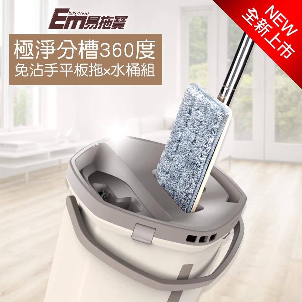 【EM易拖寶】極淨分槽免沾手平板拖水桶組(1拖1桶2布組)