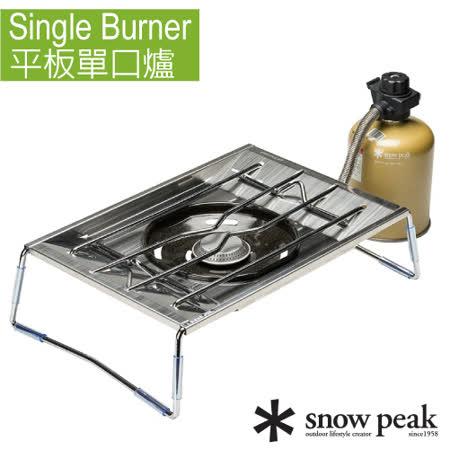 日本 Snow Peak 極輕量 平板單口爐.瓦斯爐