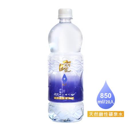 曜天然 鹼性礦泉水 (850ml/20入)