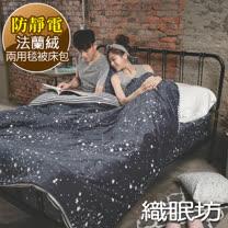 織眠坊-北歐風法蘭絨 加大兩用毯被床包組