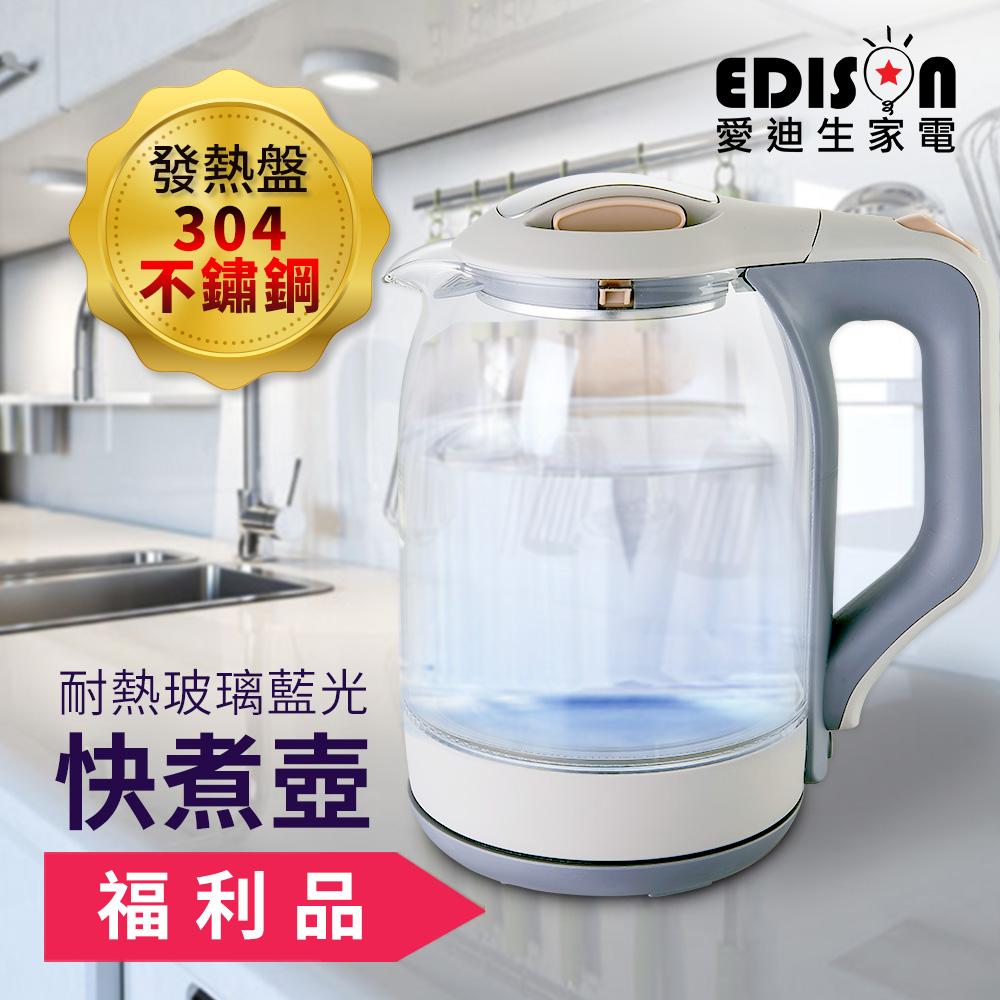 福利品【EDISON 愛迪生】藍光玻璃快煮壺 1.8L(KL-2001A)