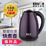福利品【EDISON 愛迪生】304不鏽鋼雙層防燙快煮壺2.0L/紫色(KL-1804B)